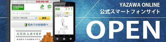 YAZAWA ONLINE公式スマートフォンサイト OPEN!出先でも買えて、更に便利!