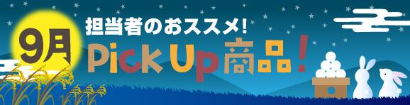 9月のオススメPick up商品ページ