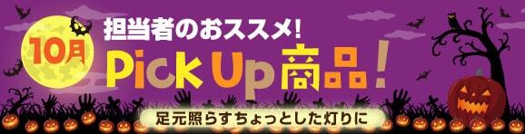 10月のオススメPick up商品ページ