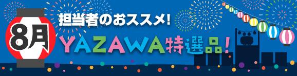 8月YAZAWA特選品 ― 自転車に乗って祭りに出かけよう!