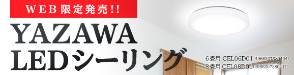 YAZAWA LEDシーリング - WEB限定発売