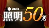 山田照明50選特集