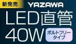 新発売 YAZAWA LED直管40W