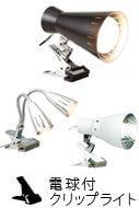 白熱電球/電球型蛍光灯クリップライト