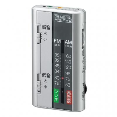 集音器/AM・FMラジオ シルバー