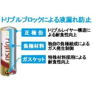 富士通 アルカリ乾電池 プレミアムタイプ 単5形 2個パック セパレートブリスターパック  LR1FP(2B) 画像2