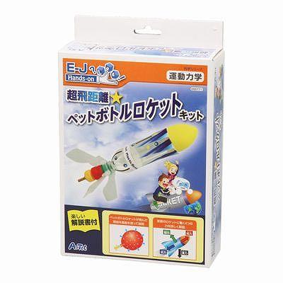 アーテック 【水圧・気圧】超飛距離ペットボトルロケットキット 55771