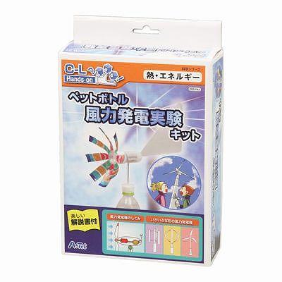 アーテック 【風力発電】ペットボトル風力発電実験キット 55783