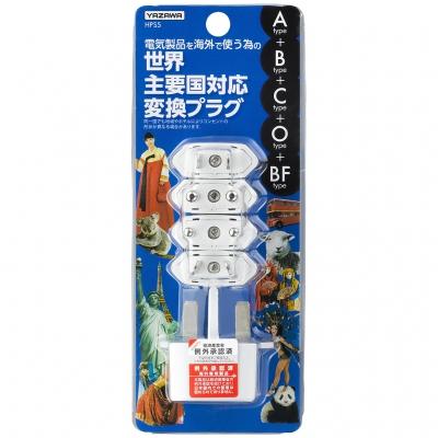 YAZAWA(ヤザワ) 【訳あり・在庫処分】海外用電源プラグセット A・B・C・O・BFタイプ  HPS5 画像2