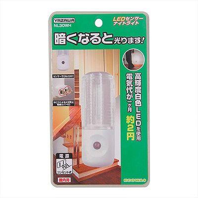 YAZAWA(ヤザワ) センサーナイトライト 高輝度白色LED×1灯  NL30WH 画像3