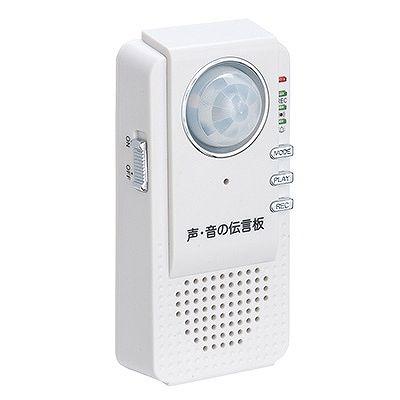 YAZAWA(ヤザワ) 録音機能付人感センサーチャイム&アラーム SE53