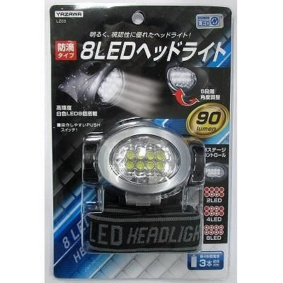 YAZAWA(ヤザワ) 8LEDヘッドライト  LZ03 画像3