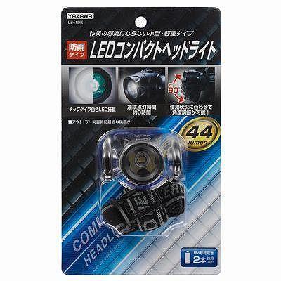 YAZAWA(ヤザワ) 0.5WスーパーLEDコンパクト防雨ヘッドライト  LZ41BK 画像3