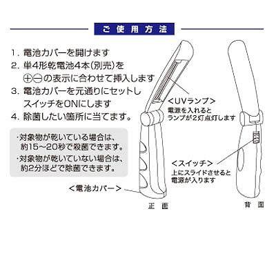 YAZAWA(ヤザワ) 【在庫限り】トラベル除菌ライト  TVR13WH 画像8