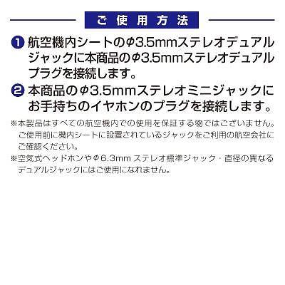 YAZAWA(ヤザワ) 航空機用変換プラグ  TVR11BK 画像5