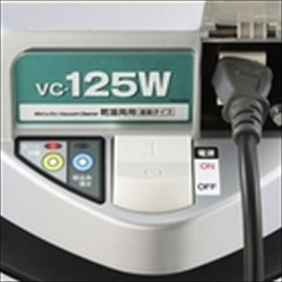 RYOBI(リョービ) 【プロ用】 集塵機 VC-125W 画像2