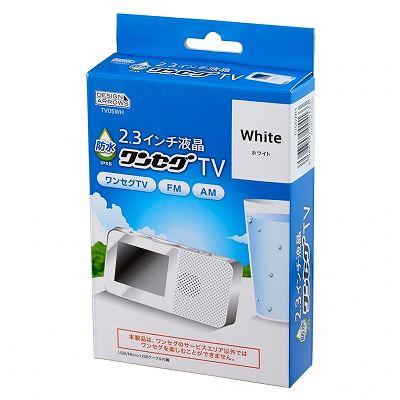 YAZAWA(ヤザワ) 【在庫限り】2.3インチ防水ワンセグテレビホワイト  TV05WH 画像2