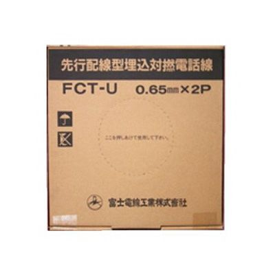 富士電線  FCT-U0.65mm×2P×200m