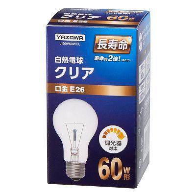 YAZAWA(ヤザワ) 長寿命クリア60W形 L100V60WCL