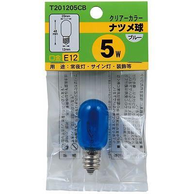 YAZAWA(ヤザワ) ナツメ球 T20 E12 5W 青  T201205CB 画像2