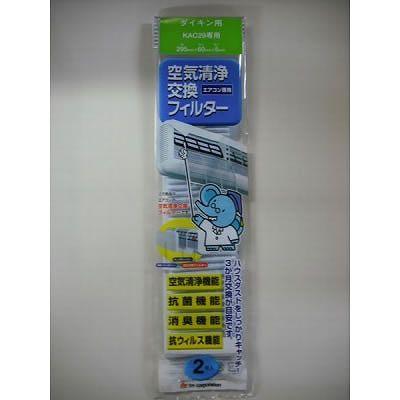 アイム エアコン専用空気清浄交換フィルター ダイキン用 29