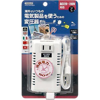 YAZAWA(ヤザワ) 海外旅行用変圧器240V80W  HTDC240V80W