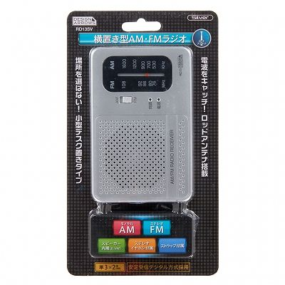 YAZAWA(ヤザワ) 【在庫限り】横置き型AM・FMラジオ シルバー  RD13SV 画像5