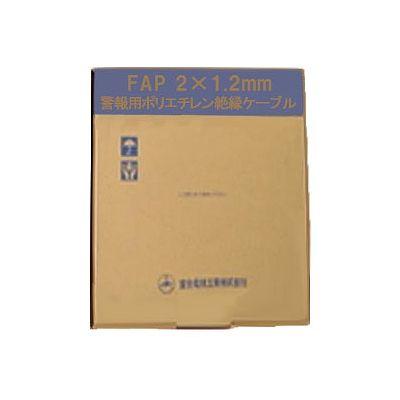 富士電線  FAP1.2×2C×200m