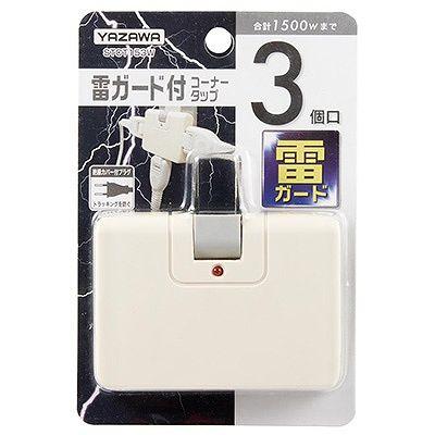 YAZAWA(ヤザワ) 雷サージ付コーナータップ 3個口 白  Y02CK300WH 画像3