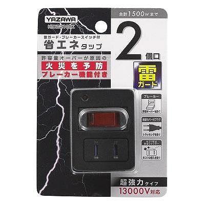 YAZAWA(ヤザワ) 雷ガード・ブレーカー機能付き省エネタップ2個口ブラック  Y02FUBHKS210BK