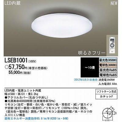 パナソニック電工 天井直付型 LED シーリングライト リモコン調光・調色  10畳  LSEB1001