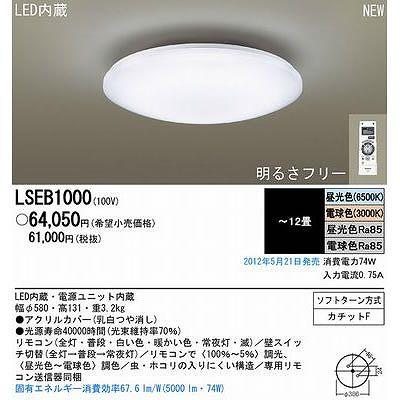 パナソニック電工  LSEB1000