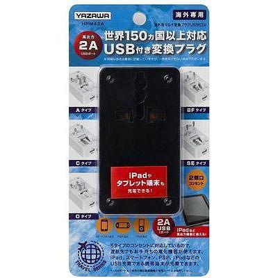 YAZAWA(ヤザワ) 海外用マルチ変換プラグUSB付2A 黒  HPM42ABK