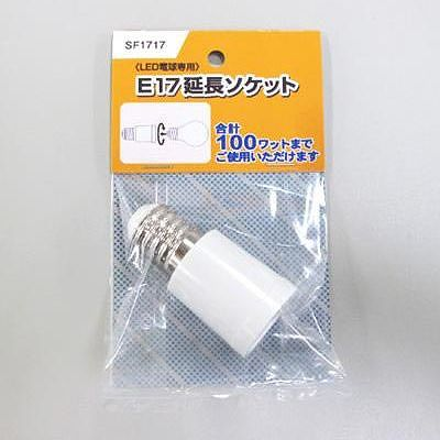 YAZAWA(ヤザワ) LED電球専用E17延長ソケット  SF1717 画像2