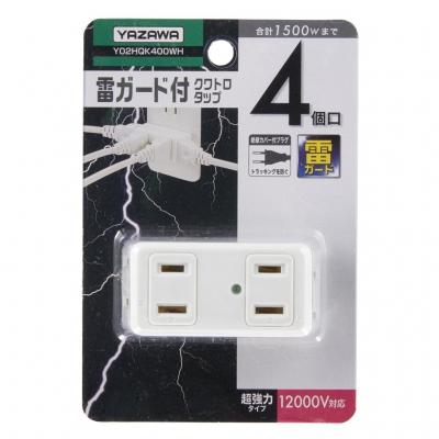 YAZAWA(ヤザワ) 強力雷ガード付4個口クワトロタップホワイト  Y02HQK400WH 画像3