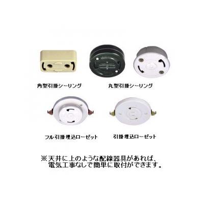 日立 ペンダント 和風タイプ 引掛シーリング式 簡易取付型・コード調節可能 70cmコード(フレンジカバー付) 口金E26 LED電球別売り  LLP6332E 画像2