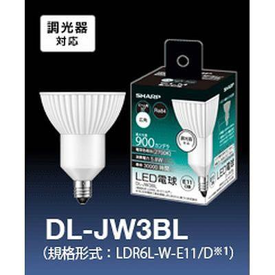 シャープ ハロゲン形LED電球色5.8W広角調光対応 DLJW3BL