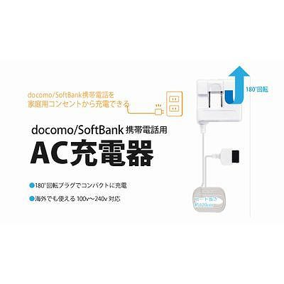アルファ docomo/SoftBank用AC充電器 HRT-A3