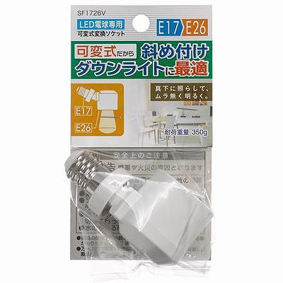 YAZAWA(ヤザワ) LED電球専用可変式ソケット  SF1726V 画像6
