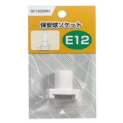 YAZAWA(ヤザワ) 保安球ソケットE12白  SF1200WH 画像2