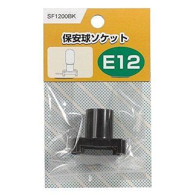 YAZAWA(ヤザワ) 保安球ソケットE12黒  SF1200BK 画像2