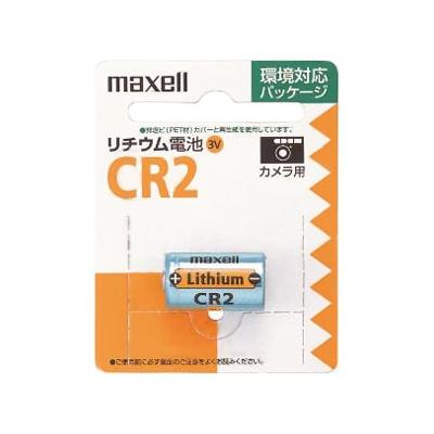マクセル  CR21BP_10set