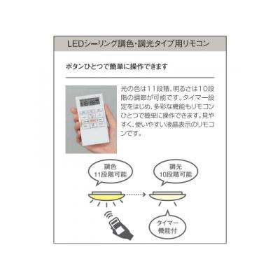DAIKO LEDシーリングライト ~6畳用 タイマー付リモコン付属 プルレス調色・調光タイプ(昼光色~電球色) 33W  DCL-38139 画像2