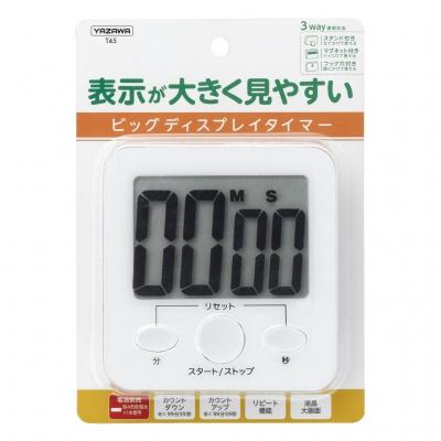 YAZAWA(ヤザワ) ビックディスプレイデジタルタイマー ホワイト T45WH