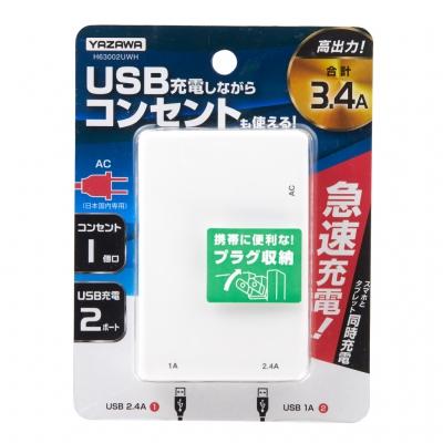 YAZAWA(ヤザワ) USBタップ 1AC+2USB 3.4A ホワイト H63002UWH