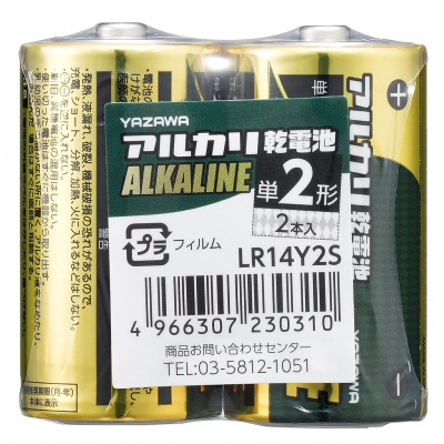 YAZAWA(ヤザワ) アルカリ乾電池 単2形 2本入 シュリンクパック LR14Y2S