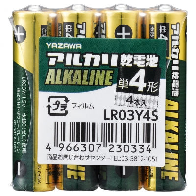 YAZAWA(ヤザワ) アルカリ乾電池 単4形 4本入 シュリンクパック LR03Y4S