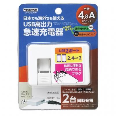 YAZAWA(ヤザワ) 国内海外兼用USB高出力急速充電器 2USB4.8Aホワイト VF48A2UWH