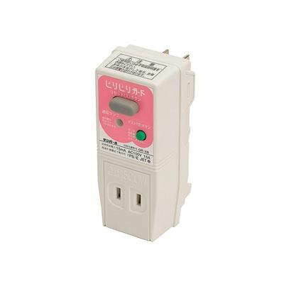 テンパール工業 プラグ型漏電遮断器 《ビリビリガード》 地絡保護専用 ピンク GRXB1515P