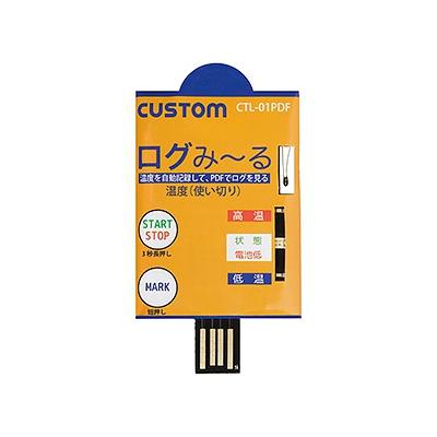 カスタム 使い切り温度ロガー 《ログみ〜る》 電池内蔵 USB2.0コネクタ付 CTL-01PDF